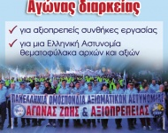 Στο Ηράκλειο Κρήτης το πανελλήνιο συνέδριο των Αξιωματικών της ΕΛ.ΑΣ. στις 14 & 15 Οκτωβρίου