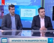 """Τα κάλαντα"" από την Ένωση Αξιωματικών Κρήτης - Επιστολή και συνέντευξη στο TV Creta για την Αναδιάρθρωση της ΕΛ.ΑΣ"