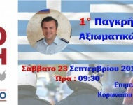 Ο Πρόεδρος της Ένωσής μας Στέλιος Καρακούδης στο Ράδιο Κρήτη για το 1ο Παγκρήτιο Συνέδριο Αξιωματικών Αστυνομίας